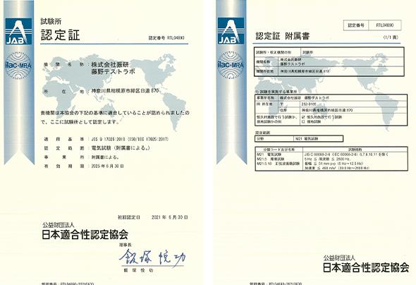 試験所認定証(日本語)